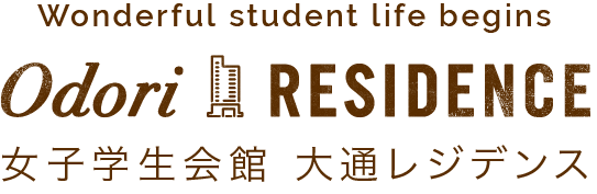 札幌の女子学生会館 大通レジデンス
